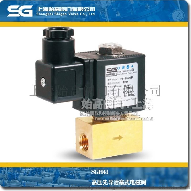 高压先导活塞式电磁阀,SGH41系列
