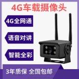 4g車載無線監控攝像頭生產廠家1080P高清夜視