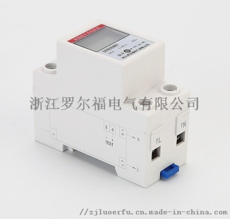 携带便捷选配485通讯单相2P导轨表