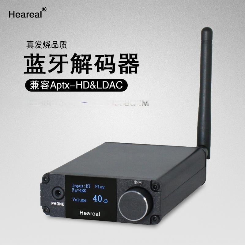無線藍牙音頻適配解碼器 光纖同軸USB輸入前級
