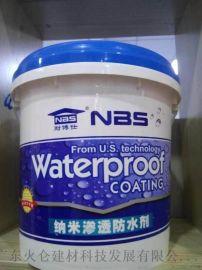 低价耐博仕牌纳米防水剂 渗透环保型 直销