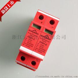 C级340V光伏电涌保护器40KA,防雷避雷产品,