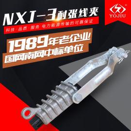 鋁合金耐張線夾NXJG-1 楔型絕緣耐張線夾