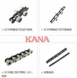 KANA双节距滚子链 KCM双节距链条