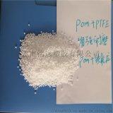 POM CFX-0261 加20%铁 龙 耐磨