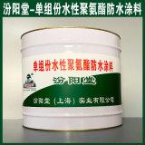 單組份水性聚氨酯防水塗料、良好的防水性
