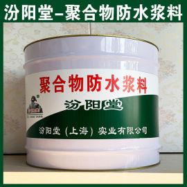 聚合物防水浆料、良好的防水性、聚合物防水浆料