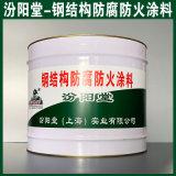 生产、钢结构防腐防火涂料、厂家、钢结构防腐防火涂料