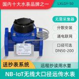 深圳捷先NB-IOT无线大口径远传水表DN40