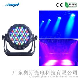 ASGD奥斯光电54颗LED3合1防水帕灯舞台灯光