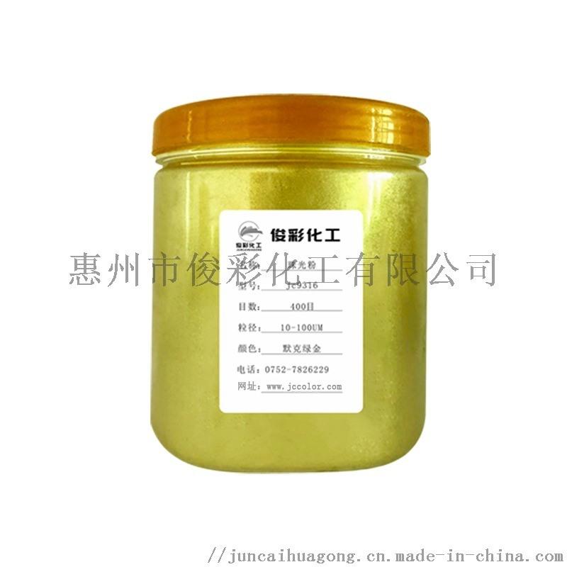厂家供应珠光金粉,油漆油墨工艺品涂料闪亮黄金粉