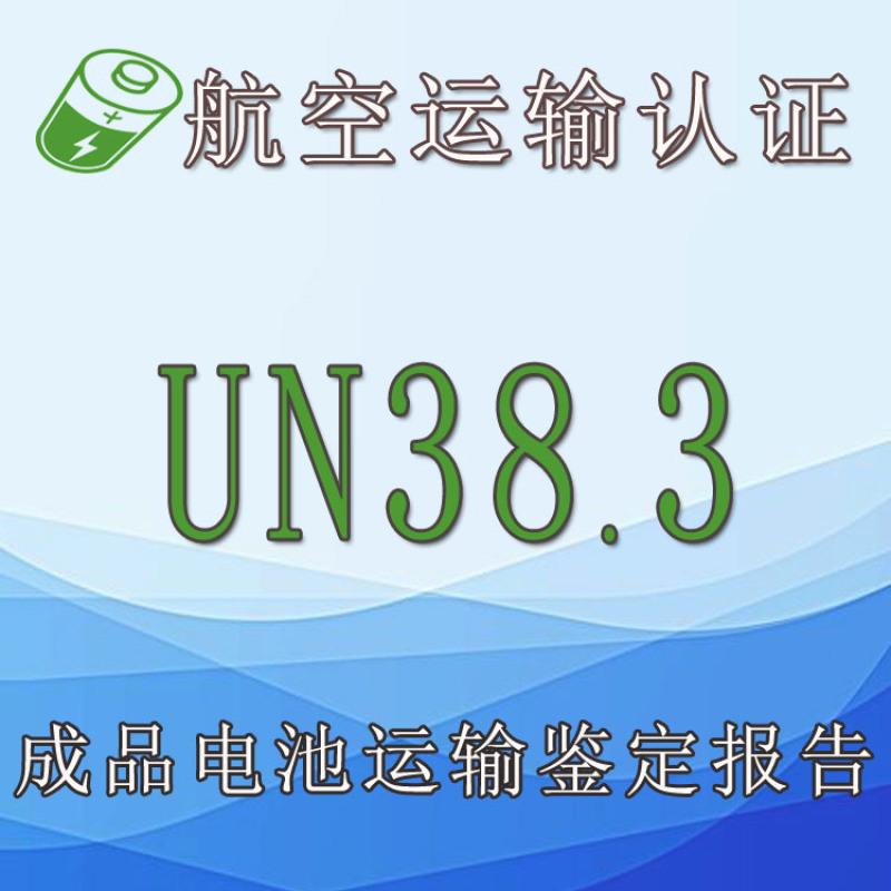 电池UN38.3,1.2米跌落,MSDS认证