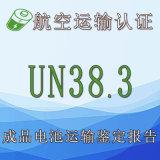電池UN38.3,1.2米跌落,MSDS認證