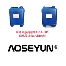 高粘体系涂料消泡劑AMA-806