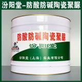 防酸防碱陶瓷聚脲、生产销售、防酸防碱陶瓷聚脲