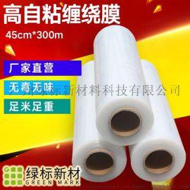 45cm缠绕膜,打包膜,工业保护膜,拉伸膜塑料薄膜