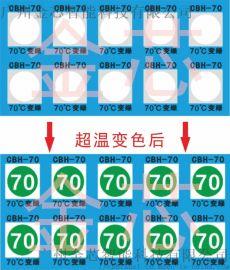 70度测温贴片  70度白变绿温度胶贴 可定制