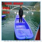 PE牛筋塑料渔船 捕鱼养殖水产渔船 清洁河道冲锋舟
