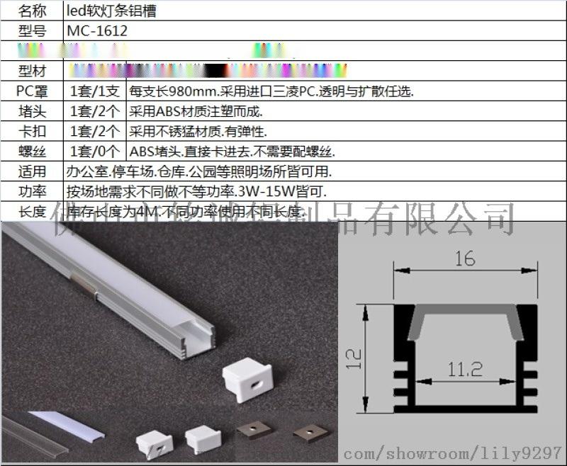 led硬燈條鋁槽套件 led硬燈條外殼