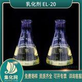 乳化剂 EL-20 环氧乙烷缩合物 el20