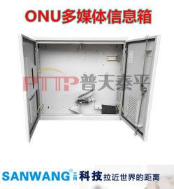 EPON综合信息箱 ONU交换机设备箱