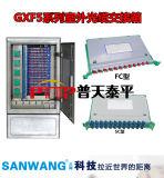 GXF5-01型光缆交接箱(288芯)