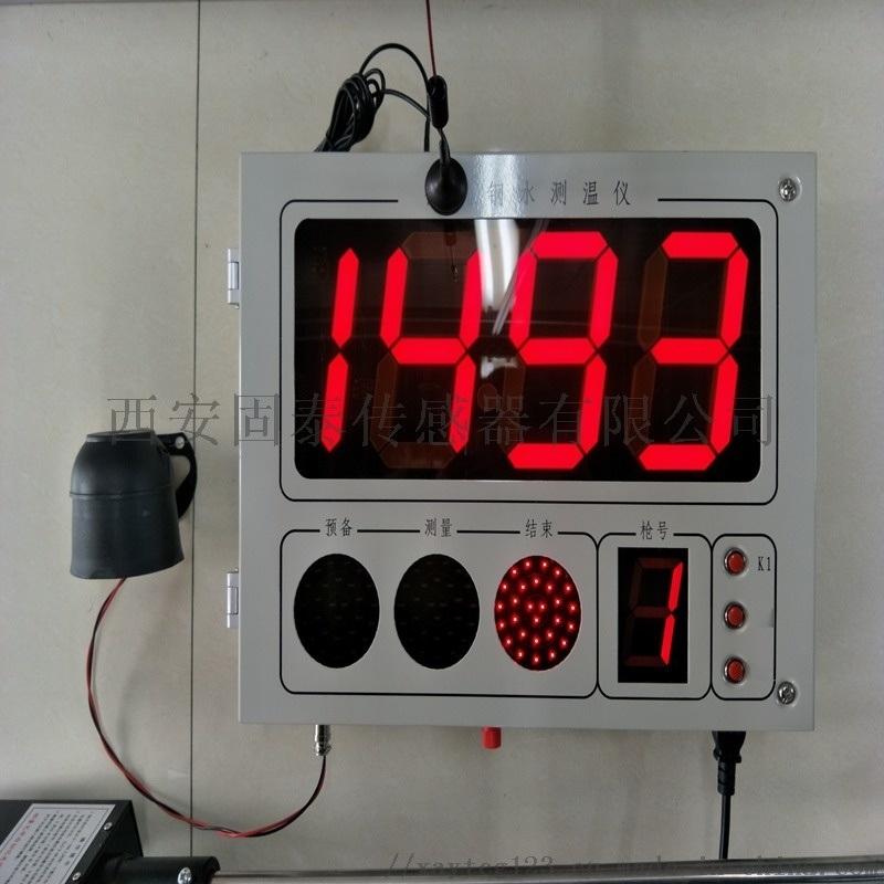 高溫熔煉爐無線大屏鋼水測溫儀