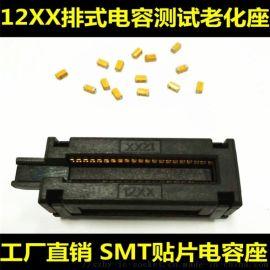 12XX贴片电容测试座按压1206贴片电容老化座