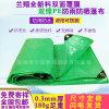 广东兰翔帆布厂双绿PE雨布编织布苫布定做盖货篷布