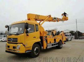 專業定做22米高空作業車路燈搶修高空作業車廠家直銷