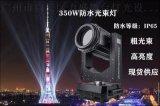 350w防水光束燈 廣州室外探照燈 空中玫瑰燈