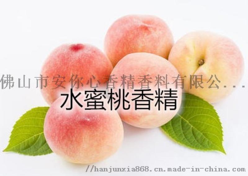 工业用遮味剂 去味剂-桃子香精