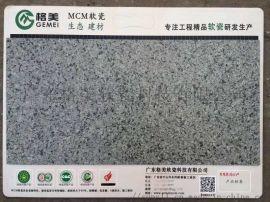 广西桂平格美mcm软瓷砖建筑材料厂家