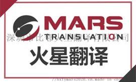 火星翻译,医疗健康的专业翻译官