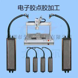 东莞电子设备点胶加工厂家