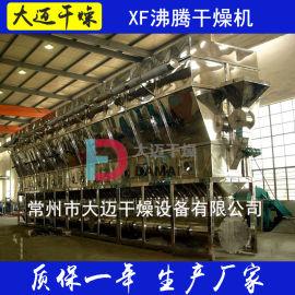 XF沸腾干燥机 海藻糖烘干机 干燥设备