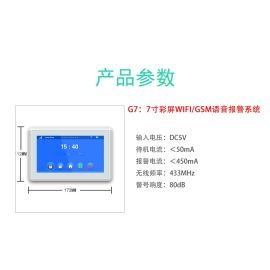 7寸TFT彩屏3G智能无线家用双网防盗报警系统