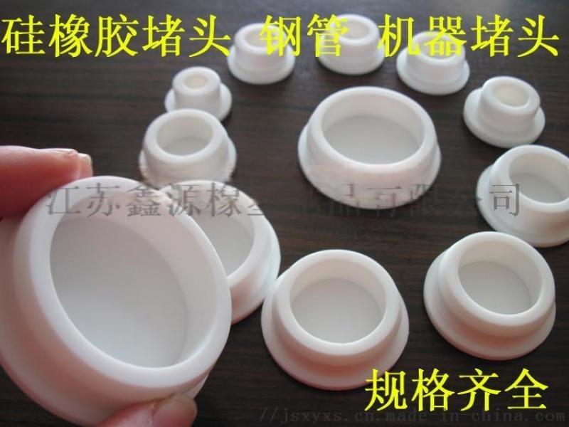 厂家批发/硅胶堵头/T型橡胶堵孔塞/耐高温胶塞