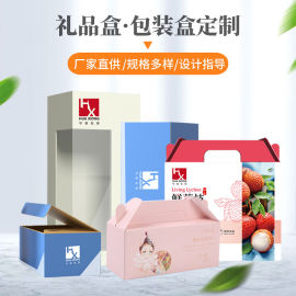 定制包装盒,定做包装盒,产品包装盒