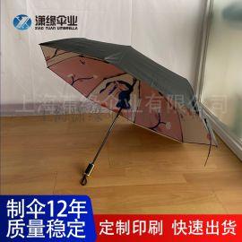 折叠礼品伞三折广告晴雨伞定制折叠太阳伞防晒布定做