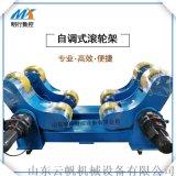 生产供应30吨自调试滚轮架 焊接滚轮架 变位机