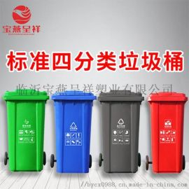 240L环卫分类垃圾桶—临沂宝燕呈祥塑业