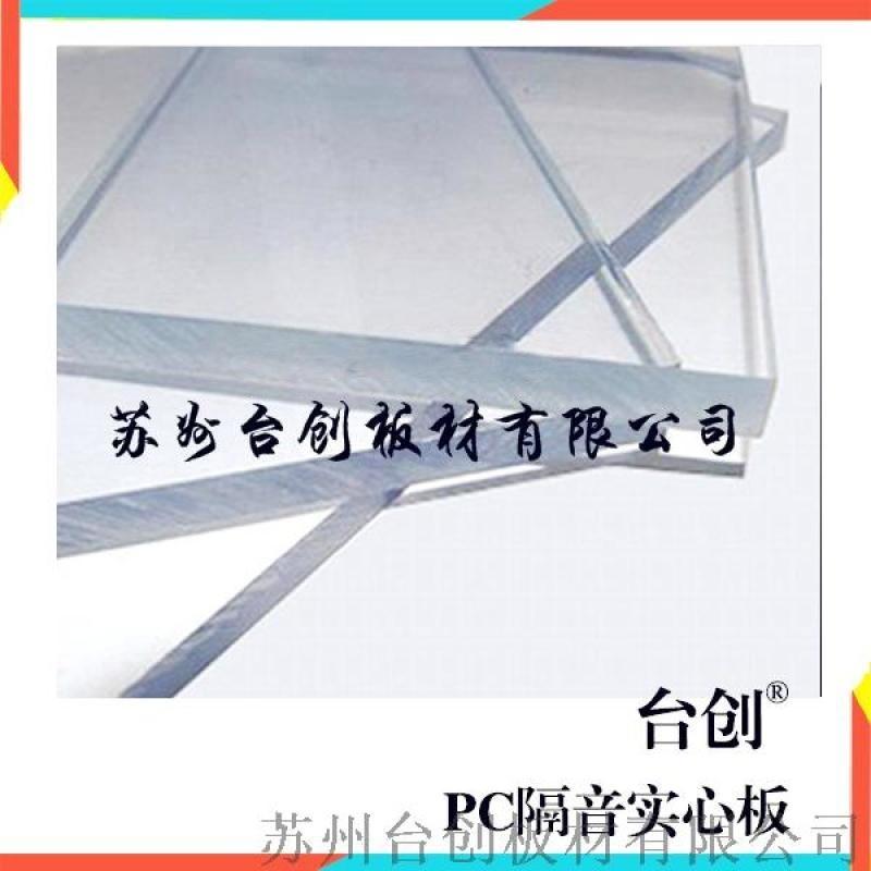 陽光板支架 陽光板模具 陽光板防酸