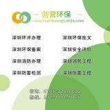 深圳环评办理,深圳环保局办理环评需提供资料资料