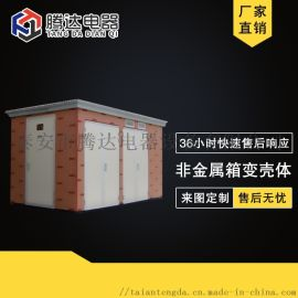 非金属箱变外壳/景观式箱变外壳/泰安腾达电器