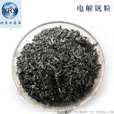 电解钒V-3 99.5%树枝状电解高纯钒 金属钒粒