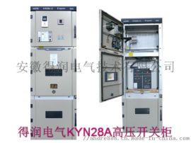 定制款10KV高压配电柜(KYN28A-12)型