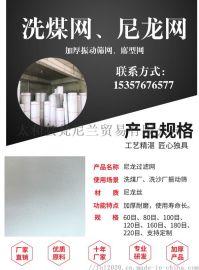 洗煤用振动筛网,加厚锦纶网,耐磨尼龙网