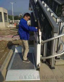 大同区启运斜挂平台直流轮椅电梯残疾人升降机