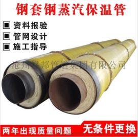 直埋式钢套钢保温管型号大全